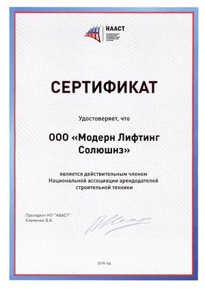 Сертификат члена Национальной Ассоциации Арендодателей строительной техники