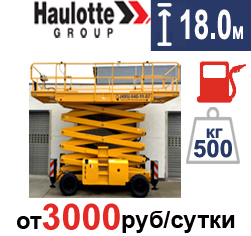 Аренда ножничного подъемника Haulotte H18SX